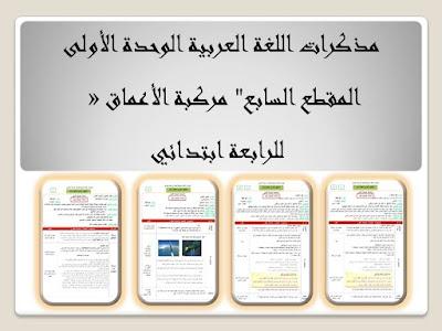 """مذكرات اللغة العربية الوحدة الأولى المقطع السابع"""" مركبة الأعماق """" للرابعة ابتدائي"""