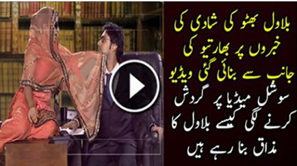 Bilawal Bhutto Zardari, indian, funny video, Indian making fun on Bilawal Bhutto Zardari,