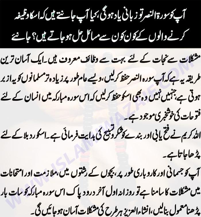 Surah Nasr Ka Wazifa
