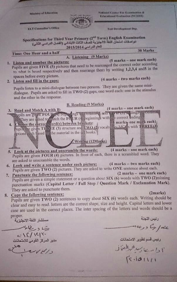 مواصفات امتحان اللغة الإنجليزية للصف الثالث الإبتدائى - ترم ثانى 2015 المنهاج المصري 10898157_15950700840