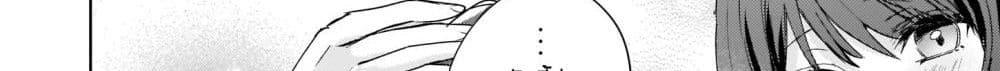 อ่านการ์ตูน Skill Daidokoro Shoukan wa Sugoi! Isekai de Gohan Tsukutte Point Tamemasu ตอนที่ 8 หน้าที่ 141