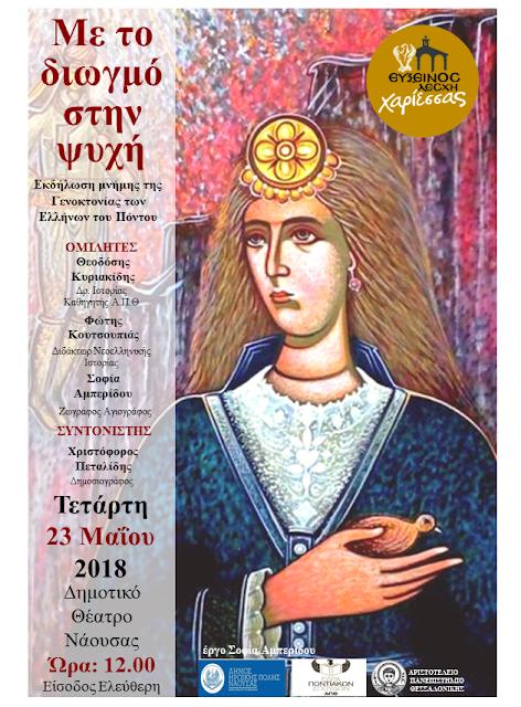 «Με τον διωγμό στην Ψυχή» - Εκδήλωση μνήμης από την Εύξεινος Λέσχη Χαρίεσσας