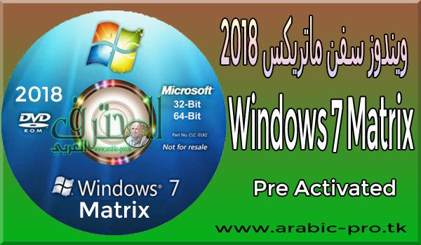 تحميل ويندوز سفن ماتريكس 2018 Windows 7 Aio Matrix 2018