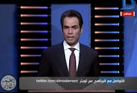 برنامج الطبعة الأولى مع أحمد المسلماني حلقة 15-4-2017