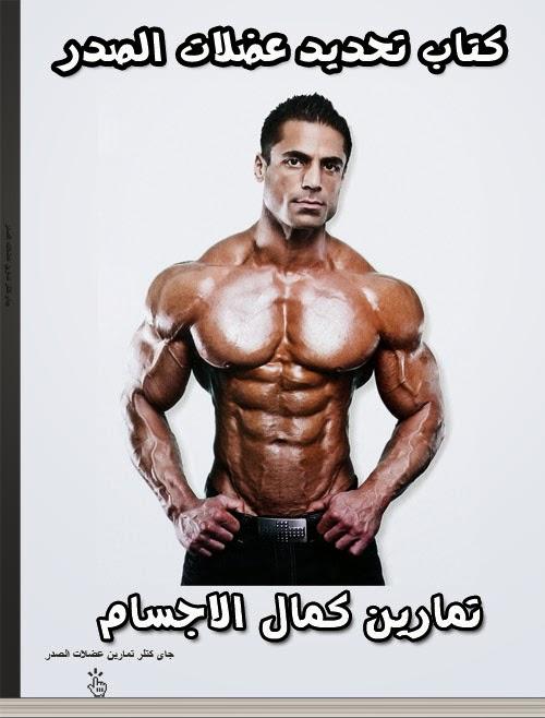 تحميل كتاب تمارين تحديد عضلات الصدر