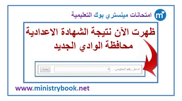 نتيجة الشهادة الاعدادية محافظة الوادي الجديد 2020
