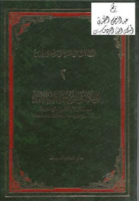 كتاب الملكية في الشريعة الاسلامية مع المقارنة بالشرائع الوضعية