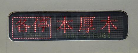 小田急電鉄 各停 本厚木行き6 8000形