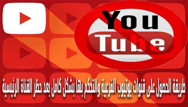 طريقة الحصول على قنوات يوتيوب الفرعية والتحكم بها بشكل كامل بعد حظر القناة الرئيسية