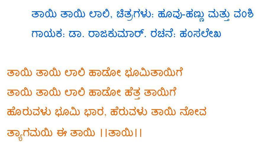 OmJai.org | Lakshmiisahasranaamaavali - Kannada