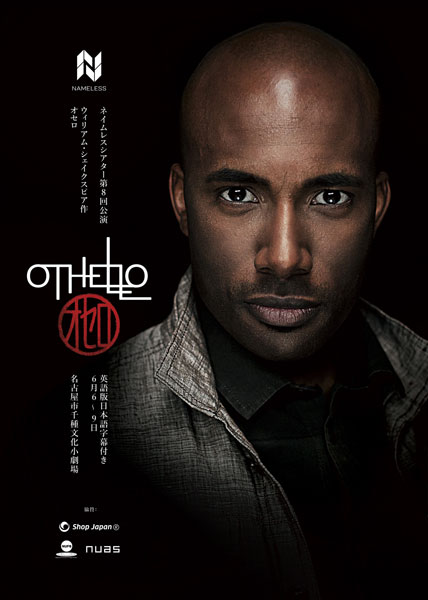 Nameless Theatre Presents Othello.