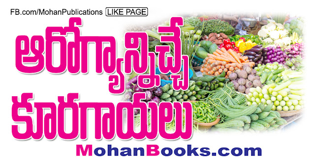 ఆరోగ్యాన్నిచ్చే కూరగాయలు | VEGETABLES | Mohanpublications | Granthanidhi | Bhakthipustakalu | Bhakthi Pustakalu | Bhaktipustakalu | Bhakti Pustakalu | Vegetables Vegetable market Market in India Vegetable Market in India vegetables