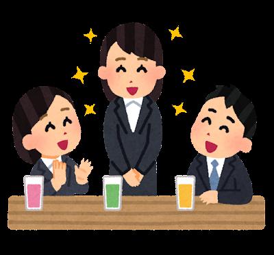 歓送迎会のイラスト(若い女性会社員)