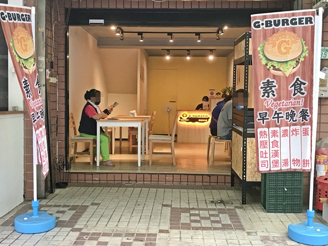 G•burger新北林口店~林口美式素食
