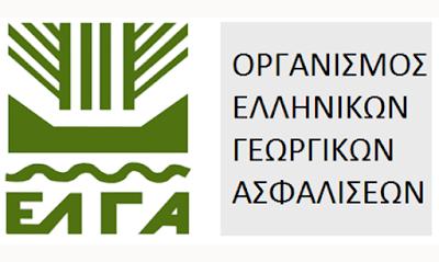 Πληρωμή αποζημιώσεων ύψους 9.405.082,51€ από τον ΕΛΓΑ