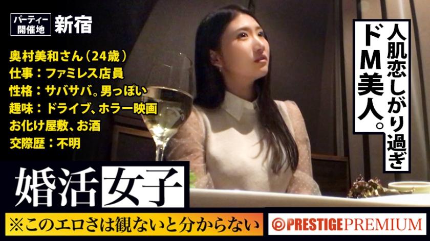 pb_e_300mium-182 300MIUM-182 この生々しさは見ないとわからない!!奥村美和/ファミレス店員/24歳。出会いを求めて婚活パーティーに来る様なオンナは即ち、求めてるんです!!躰も(チ●コを)!!!そんな将来を焦...