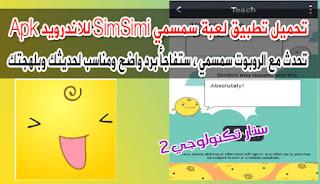 تحميل لعبة سمسمي SimSimi للاندرويد Apk