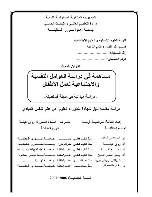 عمالة الاطفال pdf