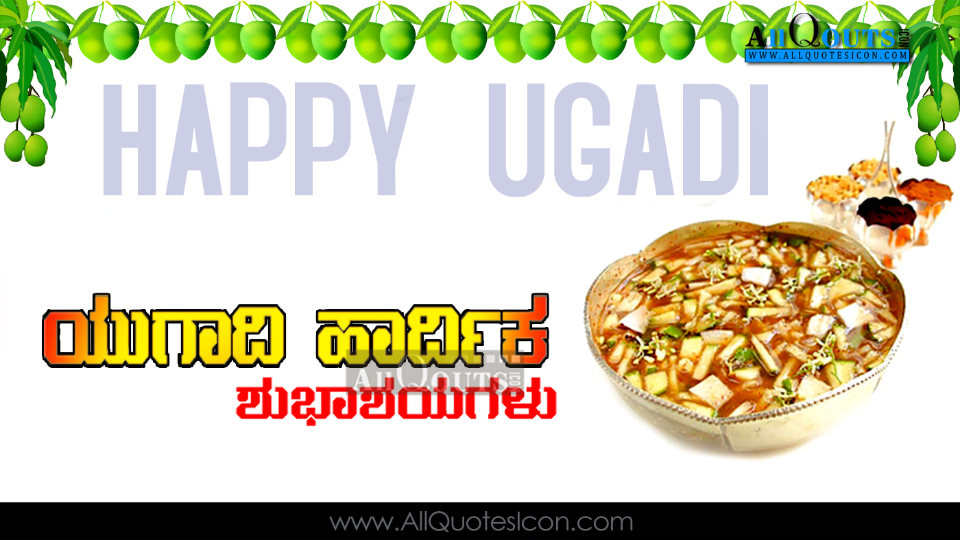 Happy Kannada Ugadi Wishes Greetings Wallpapers Images Www