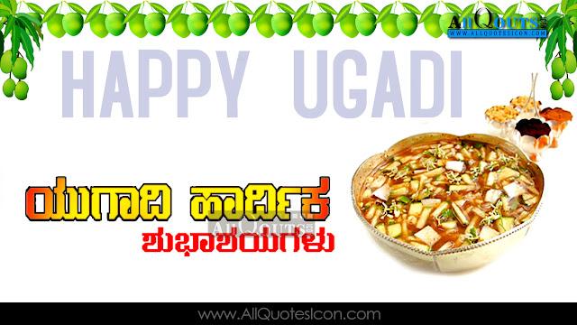 Best-Ugadi-Kannada-quotes-HD-Wallpapers-Ugadi-Prayers-Wishes-Whatsapp-Images-life-inspiration-quotations-pictures-Kannada-kavitalu-pradana-images-free