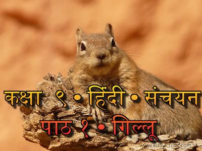 CBSE Class 9 Hindi (B) - कक्षा  ९ - हिंदी - संचयन - पाठ १ - गिल्लू - शब्द-अर्थ  (#cbseNotes)