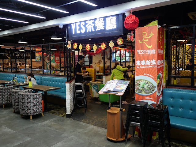 Yes Cuisine (YES茶餐厅) at Diwang Plaza (地王廣場) in Jiangmen (江門)