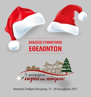 «Χριστουγεννιάτικο Χωριό του Κόσμου»: κάθε χρόνο και καλύτεροι