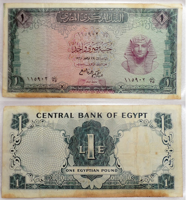 One Egyptian pound - date of issue in 1961