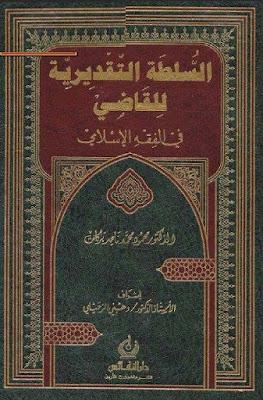 تحميل كتاب السلطة التقديرية للقاضي في الفقه الإسلامي pdf