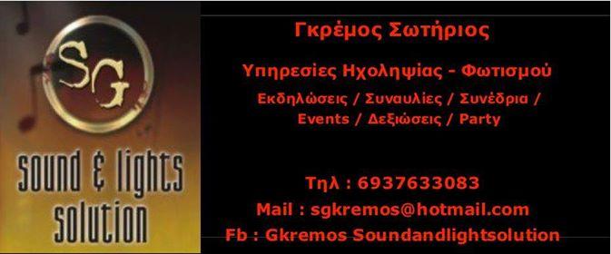 Gkremos sound and light solution