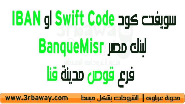 سويفت كود Swift Code او IBAN لبنك مصر BanqueMisr فرع قوص مدينة قنا