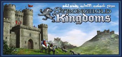 تحميل لعبة صلاح الدين الايوبى كاملة برابط مباشر
