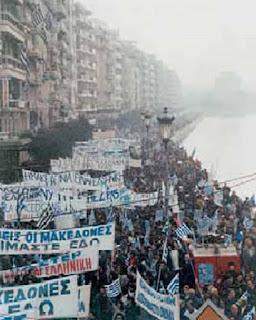 """Για την Μακεδονία... ρε """"Γαμώτο"""" 14/02/1992"""