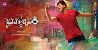 brahmotsavam-latest-poster-stills-images