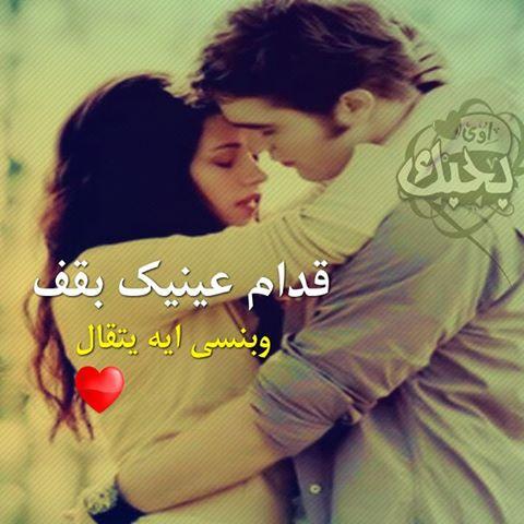 الحب بالعربي