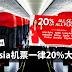 AirAsia机票一律20%大折扣!要订购机票就乘现在!