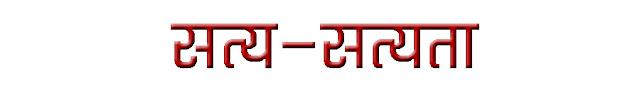 Satya satyata