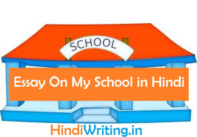 Essay On My School in Hindi