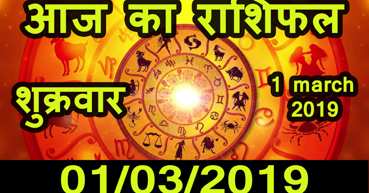 Aaj Ka Rashifal 1 March 2019