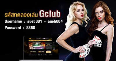 รหัสทดลองเล่น Gclub