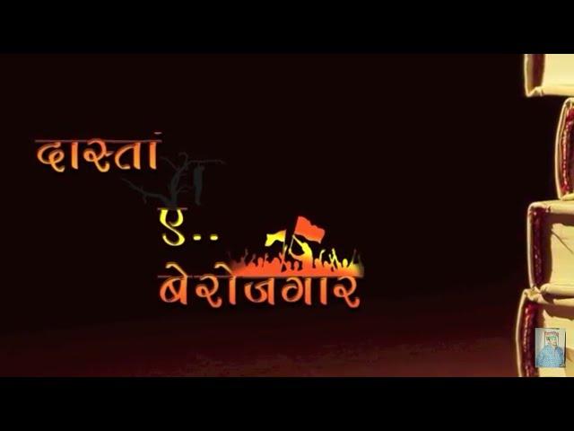 """राजस्थान के बेरोजगारों के दर्द पर आधारित फिल्म """"दास्तां-ए-बेरोजगार हुई रिलीज, लोगो को आ रही है पसन्द, आप भी इस तरीके से देख सकते है फ़िल्म"""