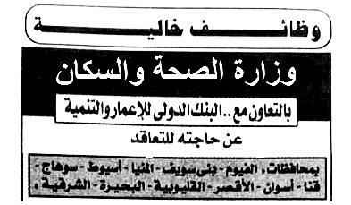 وظائف وزارة الصحة والسكان 2019