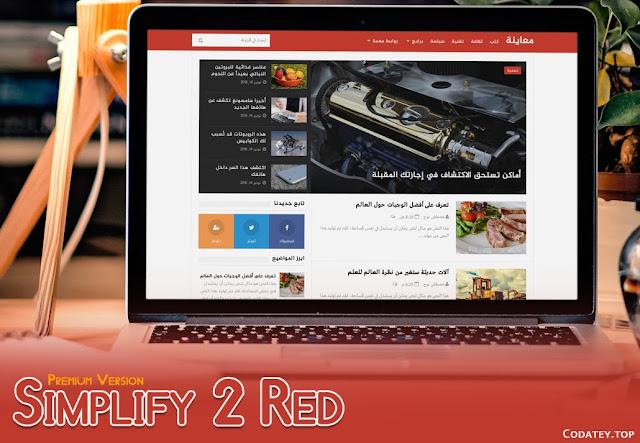 تحميل قالب Simplify 2 Red النسخة المدفوعة