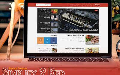 قالب Simplify 2 Red النسخة المدفوعة