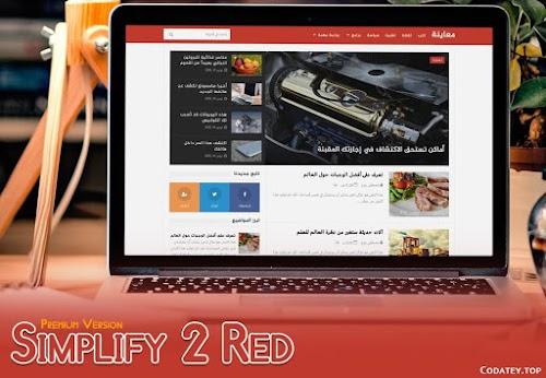 قالب Simplify 2 Red النسخة المدفوعة مجانا