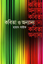 http://amar-sonar-bangla.blogspot.com/2011/02/bangla-premer-sms.html