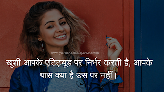 Attitude Quotes Images in Hindi on life