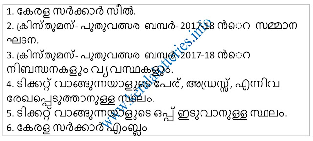 Understanding the ticket- X-mas new year Bumper-2017-18 Malayalam back page