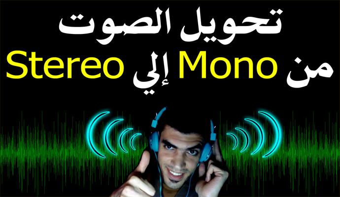 تحويل الصوت الـ Mono إلى Stereo بسهولة