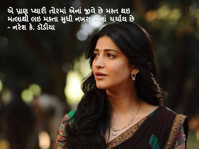Ae Pran Pyari Tor Ma Ena Jive Che Sher By Naresh K. Dodia